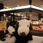 53332526 - 今日は親戚のお姉さんが                       遊びに来てくれたので、あべのハルカスを案内がてら、                       ハルカスダイニングに6月29日にOPENしたばかりの                       こちらのお店でお食事することに。