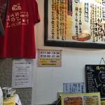 麺くい やまちゃん - 店内の雰囲気