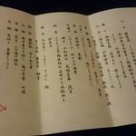 菊乃井 - 献立表(*^^*)