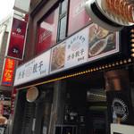 渋谷餃子 - 店構え