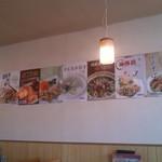 中国料理味神館 -