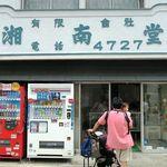 湘南堂 - 電話 4727