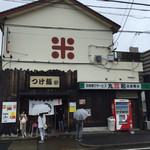 つけ麺 丸和 春田本店 - お店の外観です。