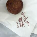 ひさご屋 - かりんとう饅頭