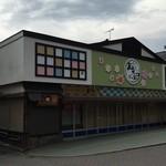 まるぶつ 長瀞雷神堂  - 長瀞に遅い時間に到着し、早い時間に出発したのでお店には入れず。