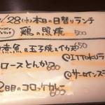 関西旨味酒場 イットク - ランチメニュー