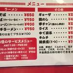 丸高中華そば 神戸二宮店 - メニュー