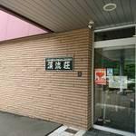 渓流荘 - 外観写真: