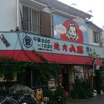 53356527 - ザ・昭和の焼肉屋さん。                       (あの有名な八起の店構)