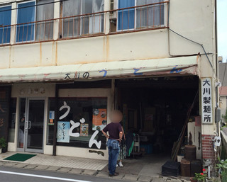 大川製麺所 - 大川製麺所さん。