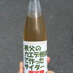 道の駅 あらかわ - 秩父のカエデ樹液で作ったサイダー(紅茶)300円
