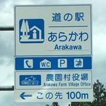 道の駅 あらかわ - 2016年7月3日。訪問