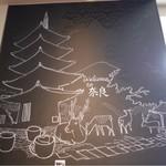 53359735 - 黒板が奈良らしく鹿の絵が描かれています