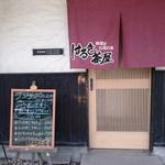 はるき茶屋 -