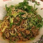 明昌飯店 - 汁無し坦々麺