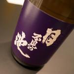 阿吽 - 日本酒 月不見の池