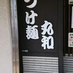 つけ麺 丸和 尾頭橋店 -