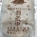 糸屋製菓店 - 袋もすごい