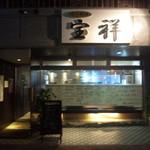 53373157 - 福岡市 中央区にある、魚介が美味しいお店です