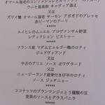 L'Atlas - 土、日、祝日ランチ 6500円メニュー(2016年7月)