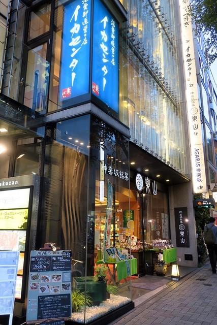 神楽坂 イカセンター - お店は2Fです