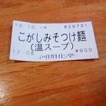 5338514 - 食券