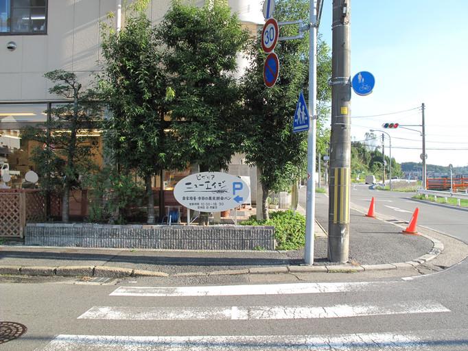 ピザリアニューエイジ 北生駒店