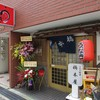 橋本屋 神戸店
