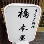 橋本屋 - 立て看板
