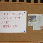 橋本屋 - 2016/7/20までのサービス案内