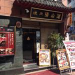 陽山道 上野本店 -