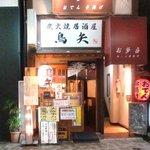 新橋 鳥矢 -