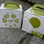 阿闍梨餅本舗 満月 清水産寧坂店 - 5個×2
