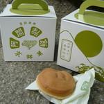 阿闍梨餅本舗 満月 清水産寧坂店 - 5個×2+1個。