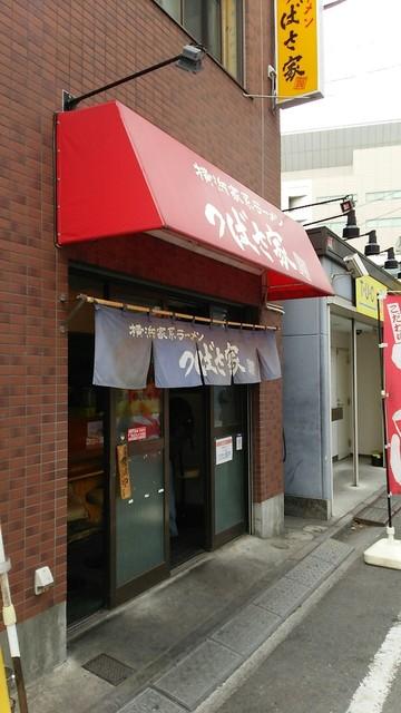 つばさ家 立川店 - 立川駅北口にあります。