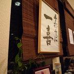 一喜 - 【2010.9.30】店内に飾られている書。