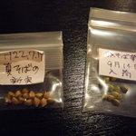 一喜 - 【2010.9.30】お蕎麦の実☆違いが分かって面白いですねぇ。