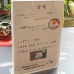 53403669 - 甘味メニュー