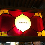 炭火焼食堂 膠 - ☆こちらの看板が目印です(^o^)丿☆
