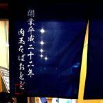 肉玉そば おとど - 暖簾 2016.7.11