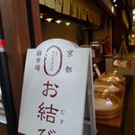 京都 錦 中央米穀 - 錦市場の中のお店