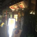 串のきっしゃん - お店の玄関
