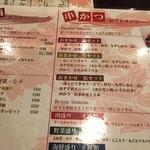 串のきっしゃん - メニュー表