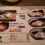 53412670 - 白樺山荘 札幌ら~めん共和国店メニュー