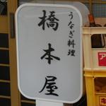 橋本屋 - うなぎ料理 橋本屋 神戸店(新開地)