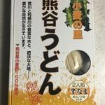 ふれあいセンター   - 料理写真:熊谷うどん 半なま 2人前 667円(税込)