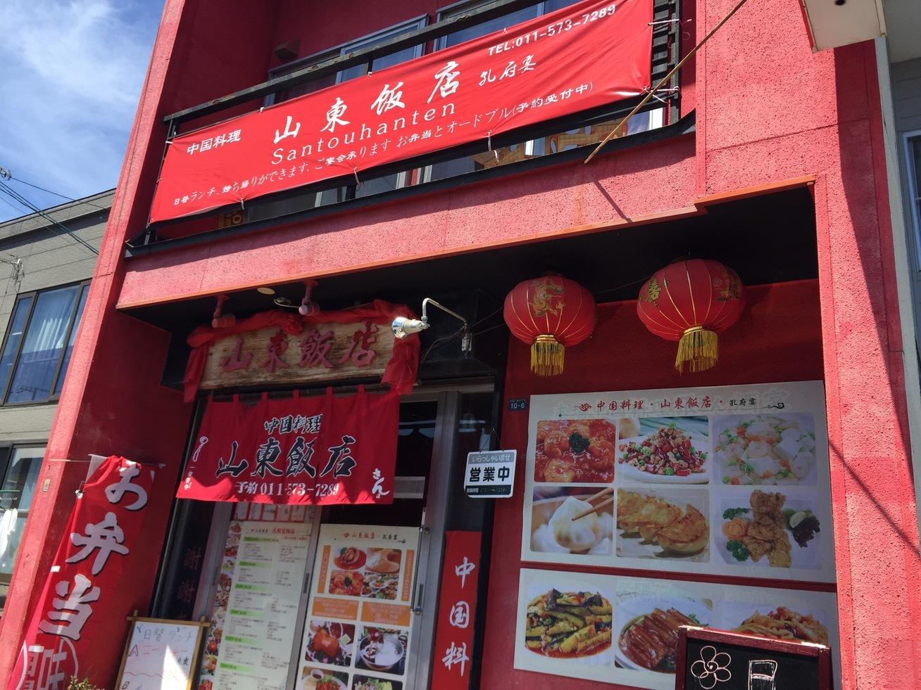 中国料理 山東飯店