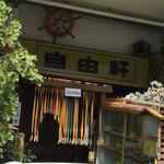 洋食の店 自由軒 - お店の入口です。(2016.7 byジプシーくん)