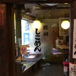 武州しこめん - 201607 お店の入り口