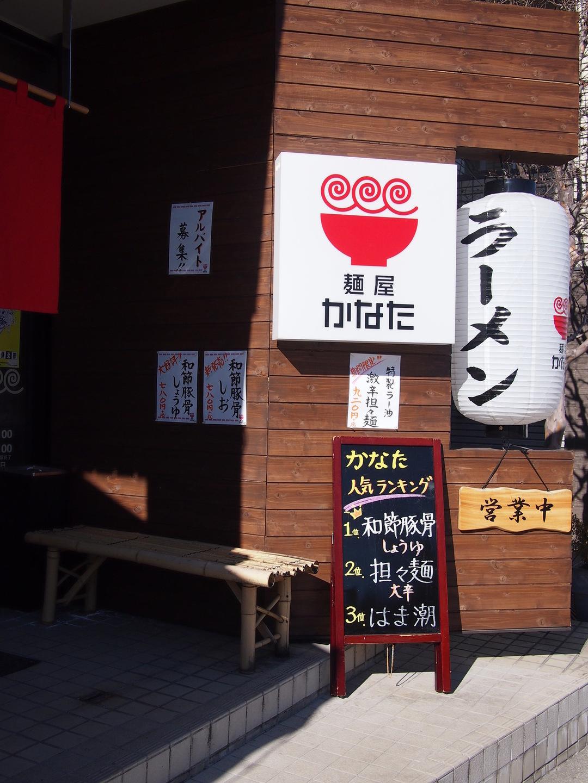 かなた name=